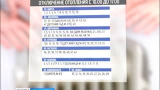 Здания в Кировском районе на 7 часов остались без отопления