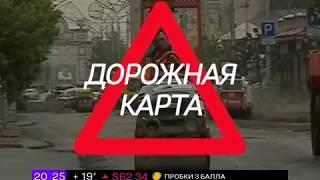 """""""Дорожная карта"""""""