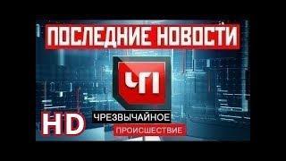 ЧРЕЗВЫЧАЙНОЕ ПРОИСШЕСТВИЕ  03.09.2018
