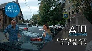 Подборка ДТП за 10.05.2018 год