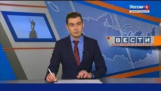 Вести  Кабардино Балкария 17 04 18 17 40