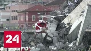 Трагедия в Италии: очевидцы сняли момент обрушения моста Моранди на видео - Россия 24