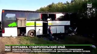 На Ставрополье произошло ДТП с рейсовым автобусом. 11 пострадавших, 2 погибших