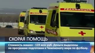 Самарская область получила 22 новые машины скорой помощи