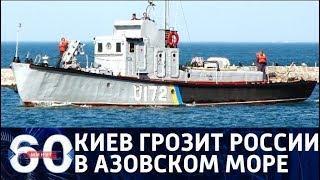 60 минут. Передел Азовского моря: Украина грозит поставить Россию на место. От 13.08.2018