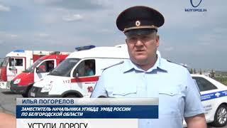 В ходе рейда в Белгороде проверили «уступчивость» спецмашинам
