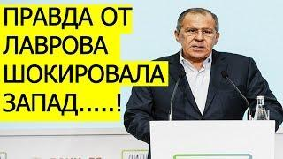 Срочно! Лавров в Мюнхене выдал всю ПРАВДУ про Украину,и об ИСТИННЫХ отношениях России и ЕС