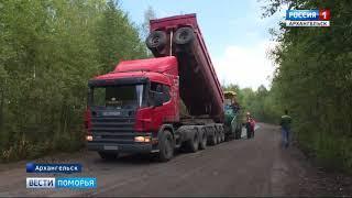 В Поморье начали ремонтировать подъездные дороги к СОТам