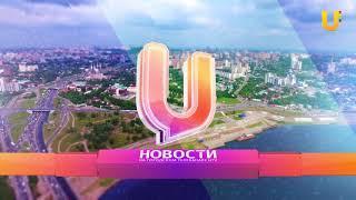 UTV. Новости севера Башкирии за 5 сентября  (Нефтекамск, Дюртюли, Янаул)