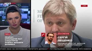 Лещенко: Юрий Луценко хочет избавится от неудобного министра Данилюка 11.02.18
