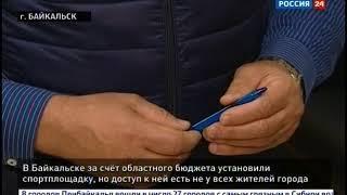 В Байкальске за счёт областного бюджета установили спортплощадку, но доступ к ней есть не у всех жит