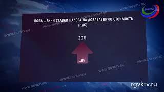 Госдума сегодня приняла закон о повышении НДС до 20%