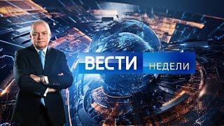 Вести недели с Дмитрием Киселевым(HD) от 25.02.18