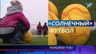 «Дети Солнца» сыграли в футбол со своими родителями на стадионе «Электрон»