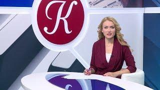Новости культуры - 17.08.18