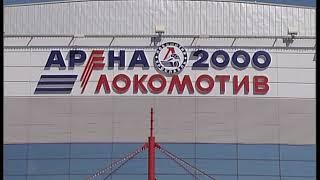 «Локомотив» в гостях встретится с питерским СКА
