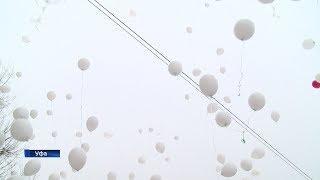 В Башкортостане почтили память жертв трагедии в Кемерово