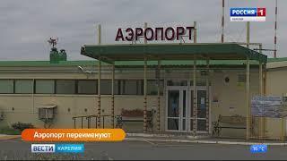 Аэропорту Петрозаводска выбирают новое название