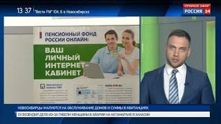 «Вести» узнали, что изменится в российском законодательстве в августе