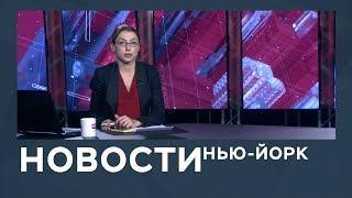 Новости от 16 октября с Лизой Каймин
