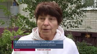 В Академгородке перекрыли подачу горячей воды