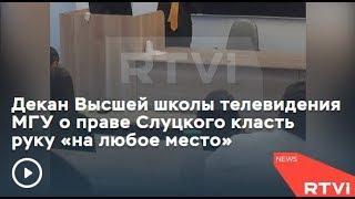 Декан Высшей школы телевидения МГУ рассказал студентам о праве Слуцкого класть руку «на любое место»