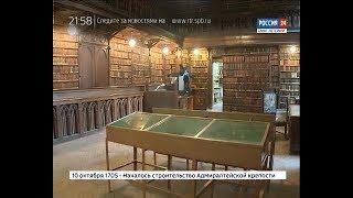 ВЕСТИ 24  Санкт-Петербург от 10.10.18