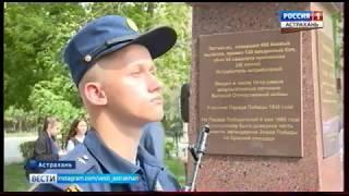 В Астрахани открыт памятник легендарному лётчику-истребителю Николаю Скоморохову