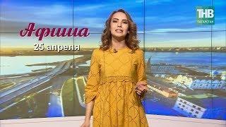 25 апреля - афиша событий в Казани. Здравствуйте - ТНВ