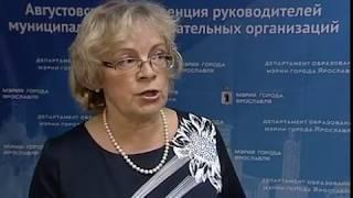 В Ярославле состоялась августовская конференция педагогов