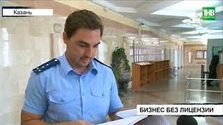 Предпринимательская деятельность на скамью подсудимых - ТНВ