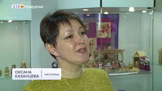 """В Ижевске открылась выставка авторской игрушки """"Раз матрешка, два матрешка..."""""""