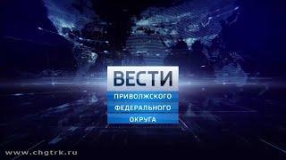 Вести ПФО. Выпуск 30.11.2018