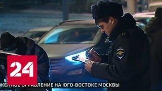 В Москве неизвестные похитили у мужчины 40 миллионов рублей - Россия 24