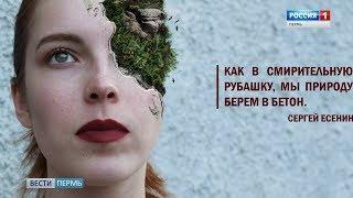 Я вижу: конкурс социальной рекламы в Перми