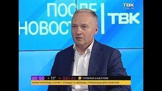 ИНТЕРВЬЮ: Ю. Лапшин об итогах Красноярского экономического форума