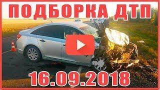 Подборка ДТП Сентябрь 16.09.2018 Аварии Сентябрь Car Crash September