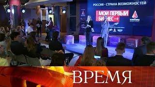 В Москве стартовал международный конкурс «Мой первый бизнес».