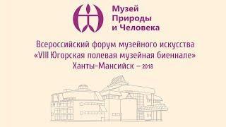 Югорская биеннале собрала ведущих экспертов со всей страны