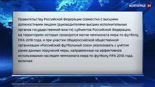 Владимир Путин поручил эффективно использовать наследие ЧМ-2018