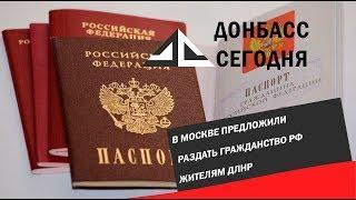 В Москве предложили раздать гражданство РФ жителям ДЛНР