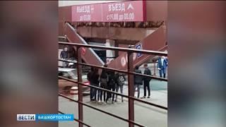 В Стерлитамаке обрушилась часть торгового центра