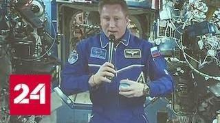 Участники фестиваля NAUKA 0+ пообщались с космонавтами на МКС - Россия 24