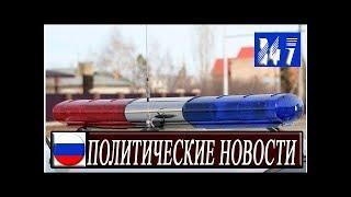 В Волгограде водитель-эпилептик протаранил семь машин|Политические Новости 24/7|