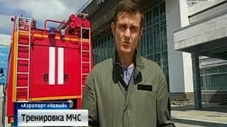 Учения МЧС в аэропорту