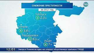 Уровень преступности в регионе стабильно снижается