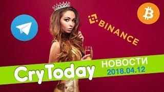 CryToday - Бан Telegram'a в России, Сжигании Binance Coin. Новости Криптовалют