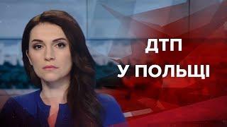Випуск новин за 12:00: ДТП із українським автобусом у Польщі