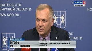 Министерство культуры Новосибирской области не планирует смены директора театра «Глобус»