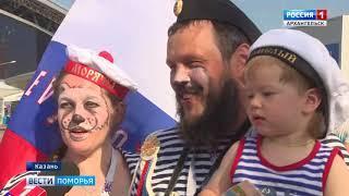 При поддержке губернатора семья из Северодвинска отправилась на матчи Чемпионата мира в Казань